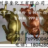 供应中国建材金粉工艺品铜金粉