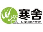 江苏寒舍地面工程有限公司