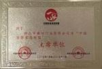 中国整体家居联盟