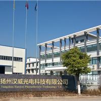 扬州汉威光电科技有限公司销售部
