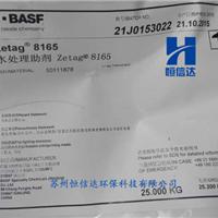 巴斯夫(汽巴)高分子絮凝剂PAM8160/8165