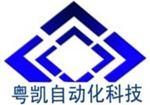 东莞市粤凯自动化科技有限公司营销部
