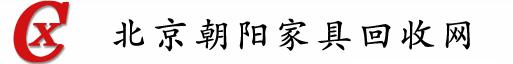北京祥源二手物资回收公司