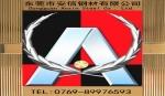 广东省东莞市安信钢材有限公司