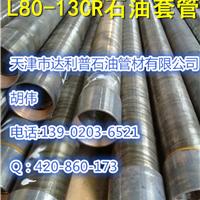 供应L80-13CR油管短接石油套管