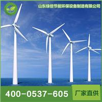 供应风力发电机风力发电机