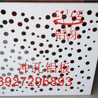 珠海冲孔铝单板、汕头冲孔铝单板