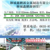供应聊城鑫鹏源钢管厂钢管219*10
