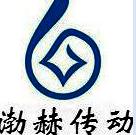 上海渤赫传动系统有限公司