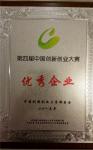 第四届最高创新大赛(广东)优秀企业奖