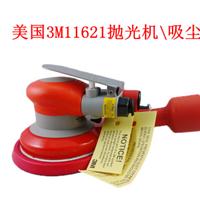 供应3M11621气动打磨机