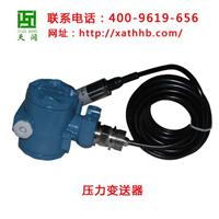 供应液位传感器,投入式液位传感器
