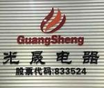 广东顺德光晟电器股份有限公司