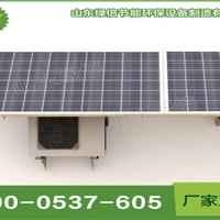 供应D52GW09H 太阳能直流空调