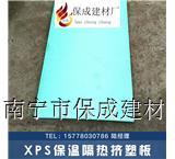 供应柳州市保成挤塑板 挤塑板厂 挤塑板厂家