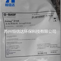 巴斯夫聚丙烯酰胺zetag8165阳离子pam