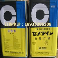 低价销售 台湾施敏打硬CS-4505 喇叭胶