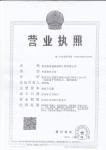 重庆路景建筑装饰工程有限公司