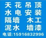 东莞市盛达装修工程有限公司