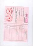 营业执照,税务登记证,组织机构代码证