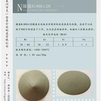 供应镍基Ni80Cr20