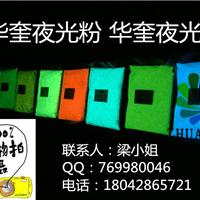 供应建筑描发光粉夜光粉 无放射环保夜光粉