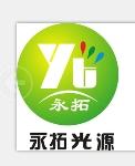 深圳永拓光电有限公司