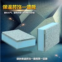 促销白银市保温装饰一体板防火级别导热系数