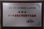 2011年度集成环保灶十大品牌