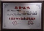 中国集成环保灶行业十大影响力品牌