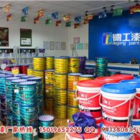 广东涂料厂中山油漆工程墙面漆装饰建材十大品牌德工漆招商