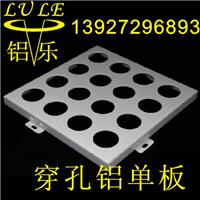 河源冲孔铝单板、阳江冲孔铝单板
