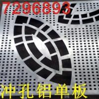 供应鄂州冲孔铝单板,荆门冲孔铝单板