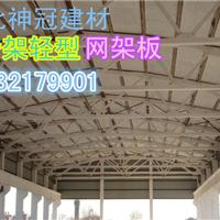 浙江钢骨架轻型网架板质量过关选择神冠