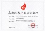 高新企业认证证书