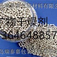 供应干燥剂  矿物干燥剂