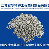 PEEK螺丝 耐高温 耐腐蚀 高机械强度