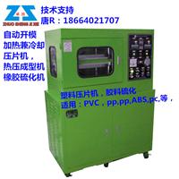 塑料橡胶实验室机械设备 20T30T小型硫化机