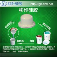 供应丝印油墨移印硅胶