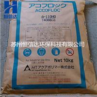 日本三井A110/A110HO阴离子聚丙烯酰胺PAM