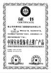 中国室内装饰重点推广产品