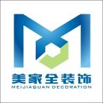 广东美家全装饰材料有限公司