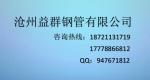 沧州益群钢管有限公司