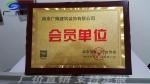 中国移门协会证书
