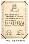 中国建筑推荐产品