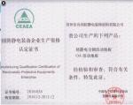 中国防静电装备企业生产资格认定证书