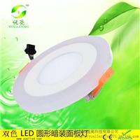 厂家批发LED双色分段面板灯双色圆形暗装