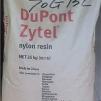 供应PA66塑料/美国杜邦/8066/高透明/耐低温