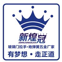 南宁市新皇冠五金经营部