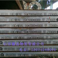 供应耐海水腐蚀钢10CrMoAl